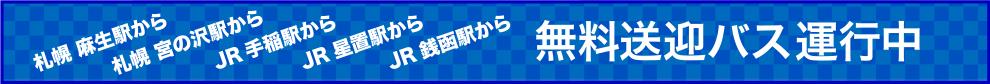 無料送迎バス運行中:麻布駅・宮の沢駅・JR手稲駅・JR星置駅・JR銭函駅