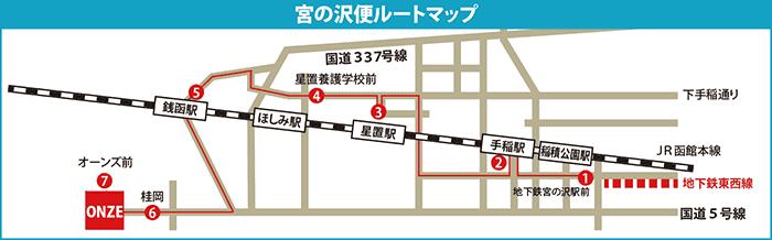 宮の沢地図