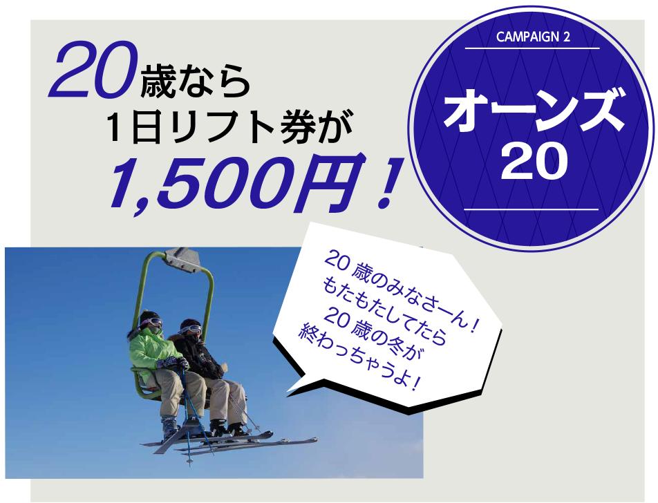 20歳ならリフト券が1,000円!