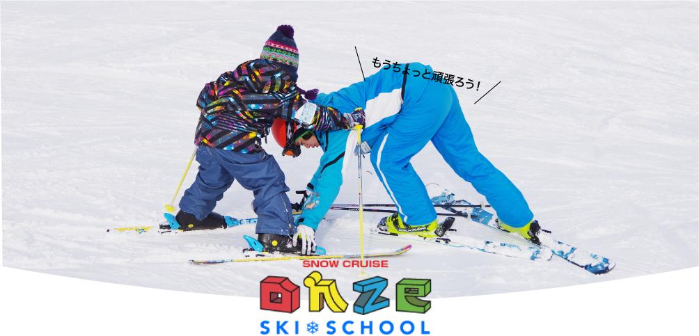 オーンズスキースクール