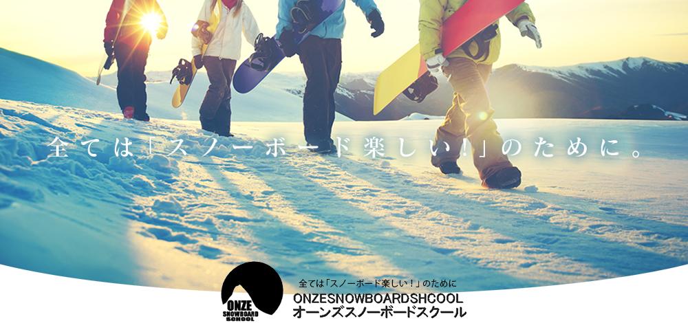 オーンズスノーボードスクール