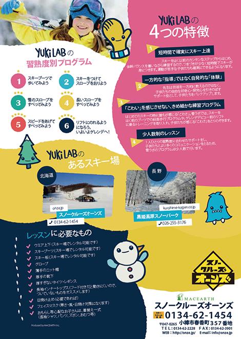 雪ラボポスター表